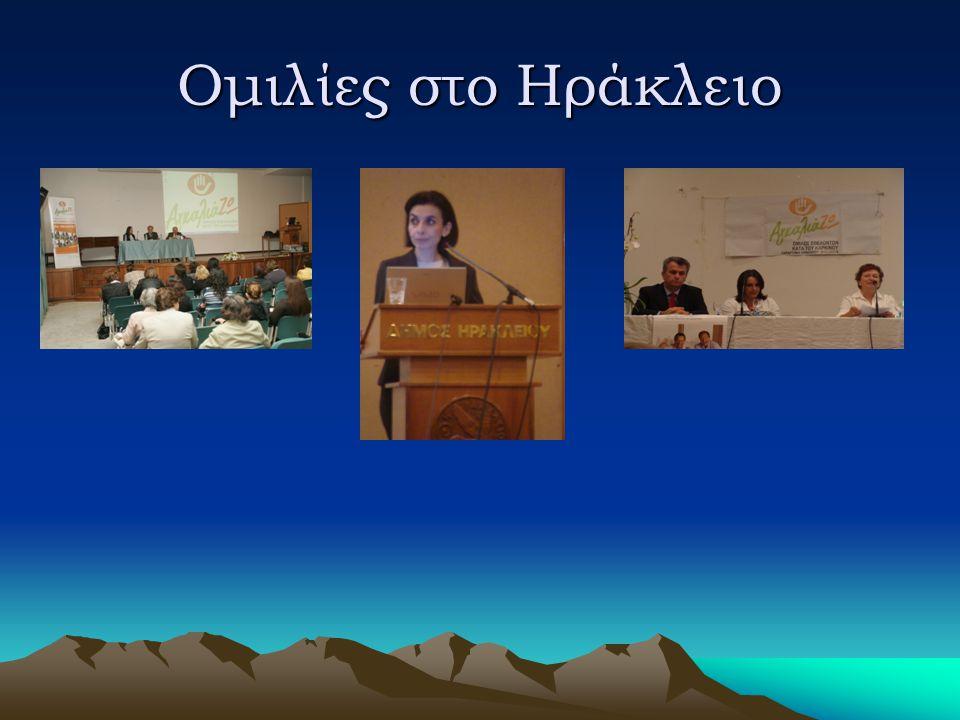 Ομιλίες στο Ηράκλειο