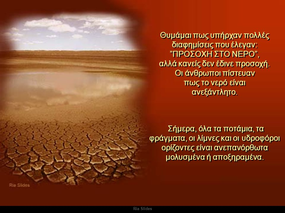 Ria Slides Μερικές χώρες πέτυχαν να διαφυλάξουν νησίδες βλάστησης με καθαρό τρεχούμενο νερό.