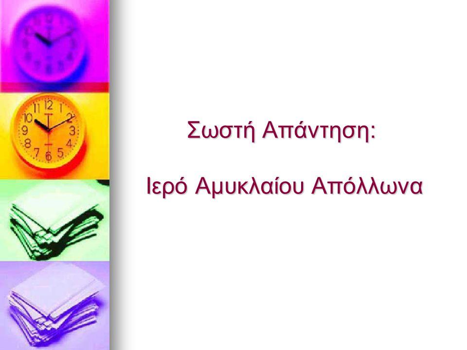 Σωστή Απάντηση: Ιερό Αμυκλαίου Απόλλωνα