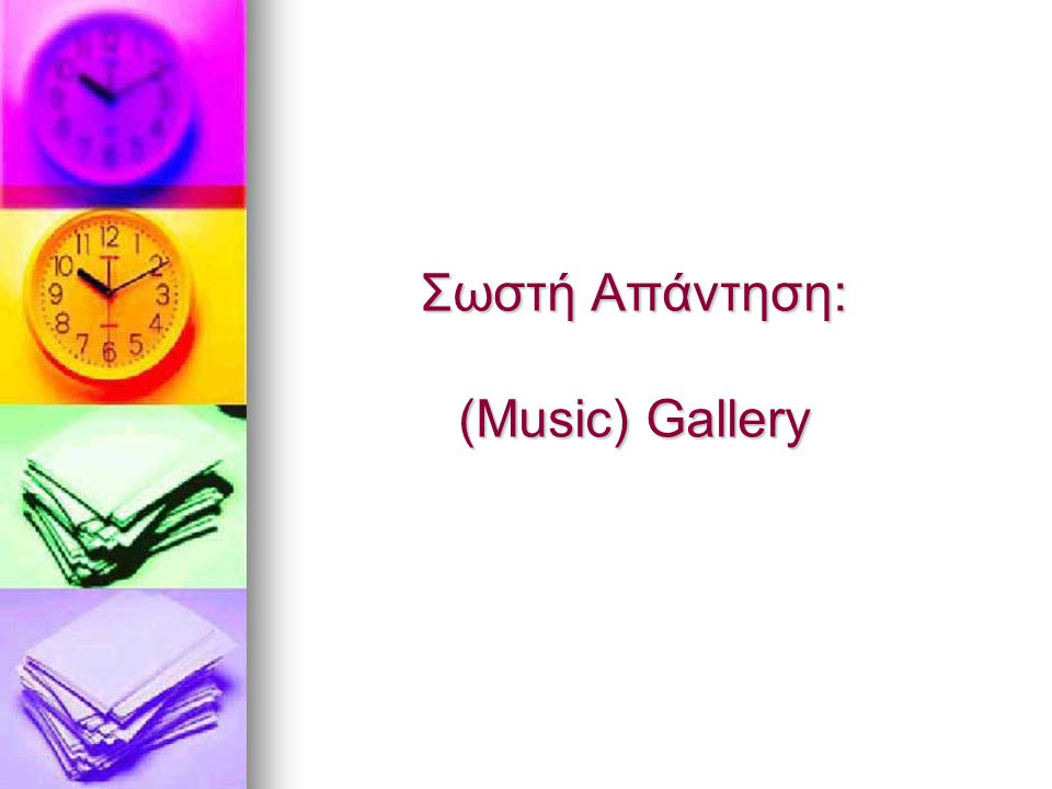 Σωστή Απάντηση: (Music) Gallery