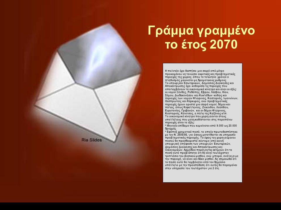 Ria Slides 2º Δημοτικό Σχολείο Νέας Αρτάκης Γράμμα γραμμένο το έτος 2070 Η πολιτεία έχει θεσπίσει μια σειρά από μέτρα προκειμένου να τονώσει ακριτικές