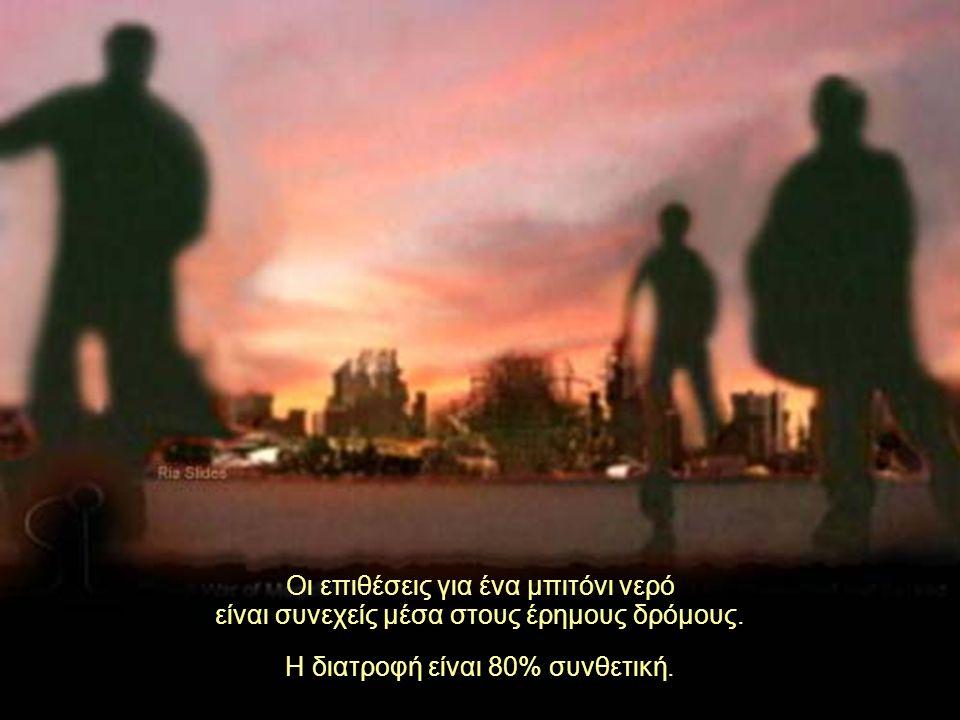 Ria Slides Οι επιθέσεις για ένα μπιτόνι νερό είναι συνεχείς μέσα στους έρημους δρόμους. Η διατροφή είναι 80% συνθετική.