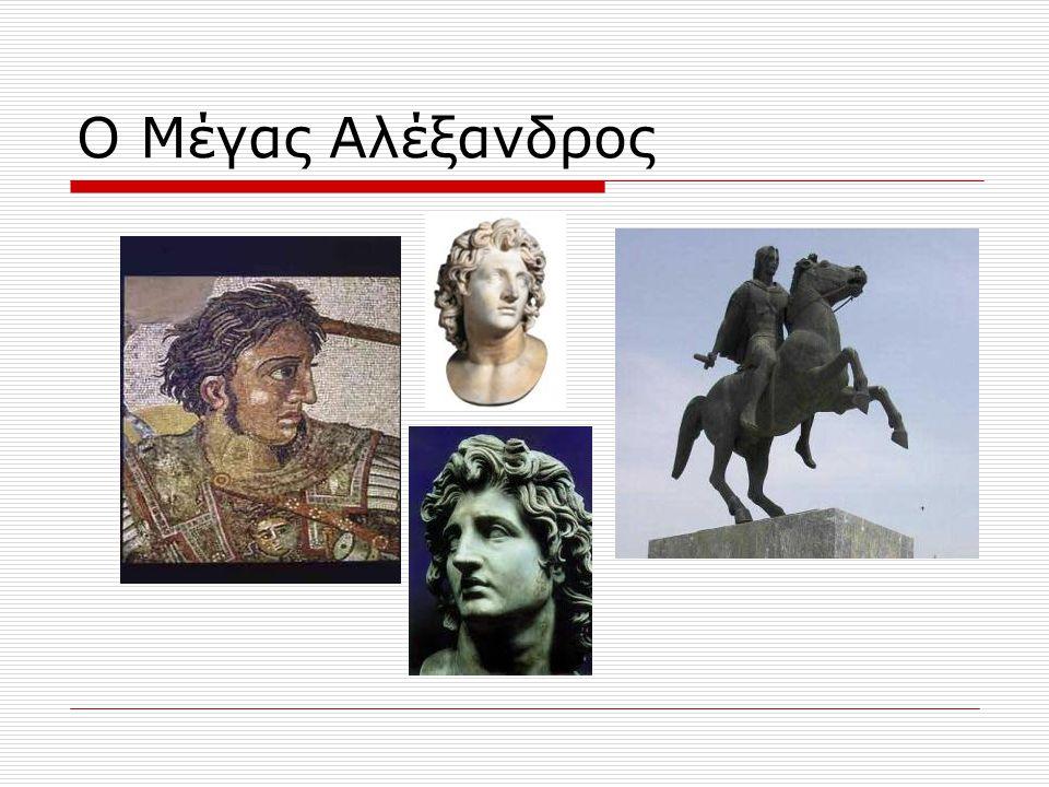 Ο Μέγας Αλέξανδρος