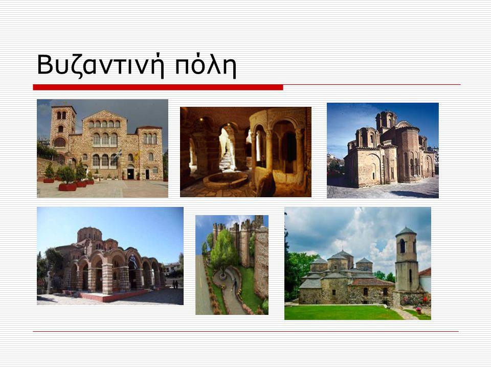 Βυζαντινή πόλη