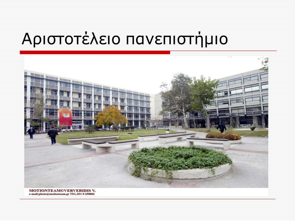 Αριστοτέλειο πανεπιστήμιο