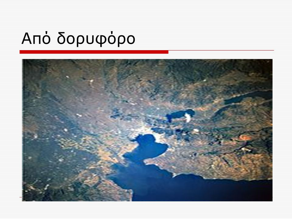 Γεωγραφία  Η Θεσσαλονίκη βρίσκεται στο δυτικό τμήμα του σημερινού νομού Θεσσαλονίκης, στην είσοδο του Θερμαϊκού κόλπου.