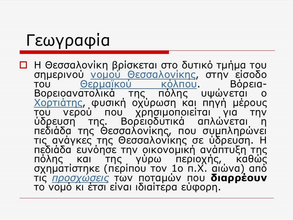 τραγούδι Όμορφη Θεσσαλονίκη Στίχοι-μουσική: Βασίλης Τσιτσάνης Ερμηνεία: Γρηγόρης Μπιθικώτσης Είσαι το καμάρι της καρδιάς μου Θεσσαλονίκη όμορφη γλυκιά Κι αν ζω στην ξελογιάστρα την Αθήνα Για σένα τραγουδώ κάθε βραδιά.
