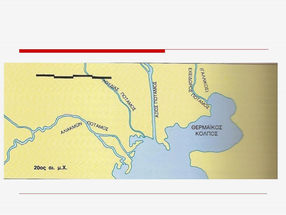  Οι τρεις αυτοί ποταμοί, ο Αξιός, ο Λουδίας και ο Γαλλικός, εκβάλλουν δυτικά της πόλης ενώ ακόμα νοτιότερα εκβάλλει ο Αλιάκμονας.