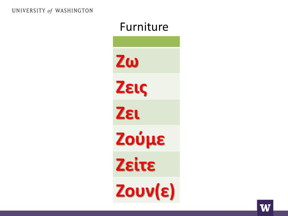 Furniture Ζω Ζεις Ζει Ζούμε Ζεἰτε Ζουν(ε)