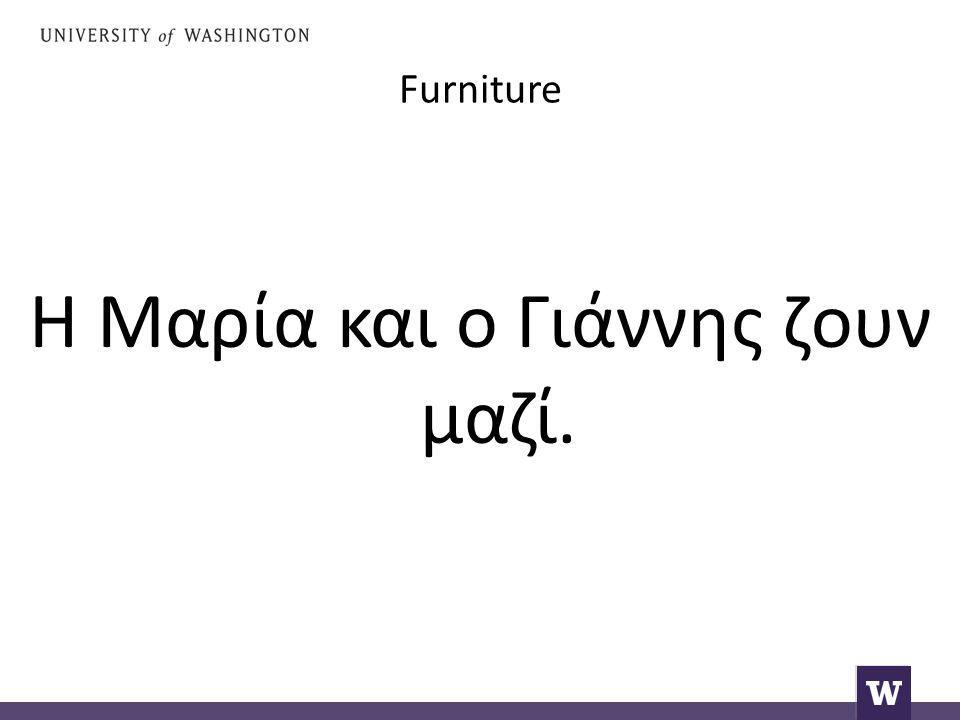 Furniture Η Μαρία και ο Γιάννης ζουν μαζί.