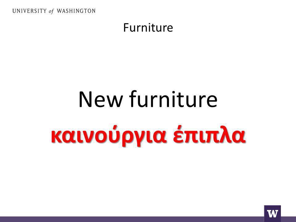 Furniture New furniture καινούργια έπιπλα