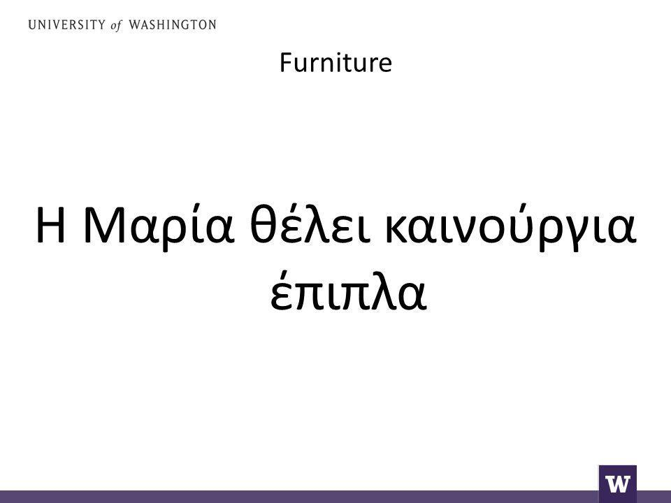 Furniture Η Μαρία θέλει καινούργια έπιπλα