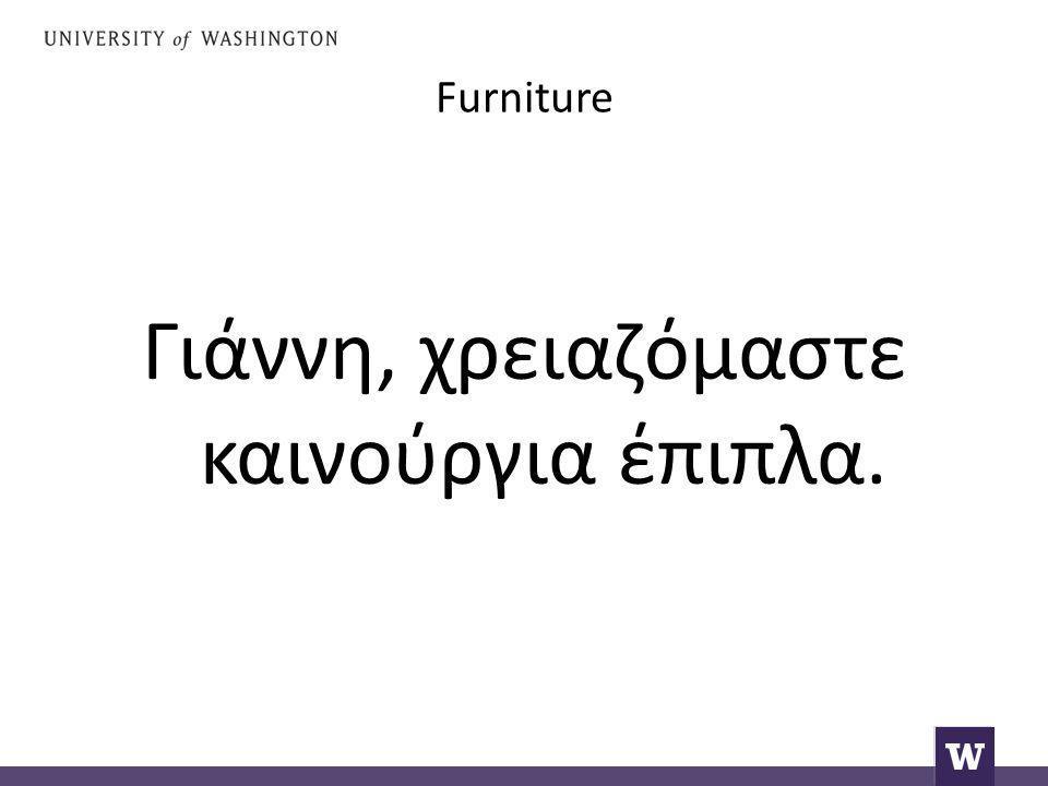 Furniture Γιάννη, χρειαζόμαστε καινούργια έπιπλα.