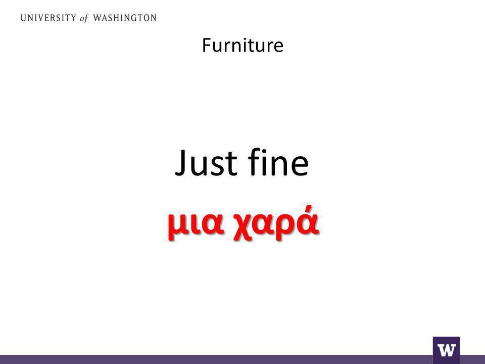 Furniture Just fine μια χαρά
