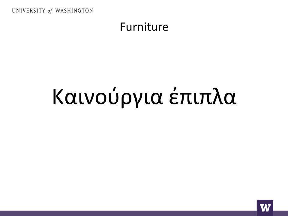 Furniture Καινούργια έπιπλα