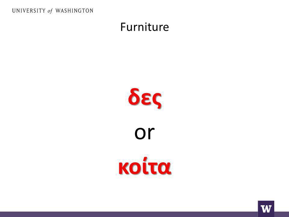Furniture δες orκοίτα
