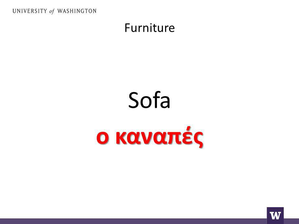 Furniture Sofa ο καναπές