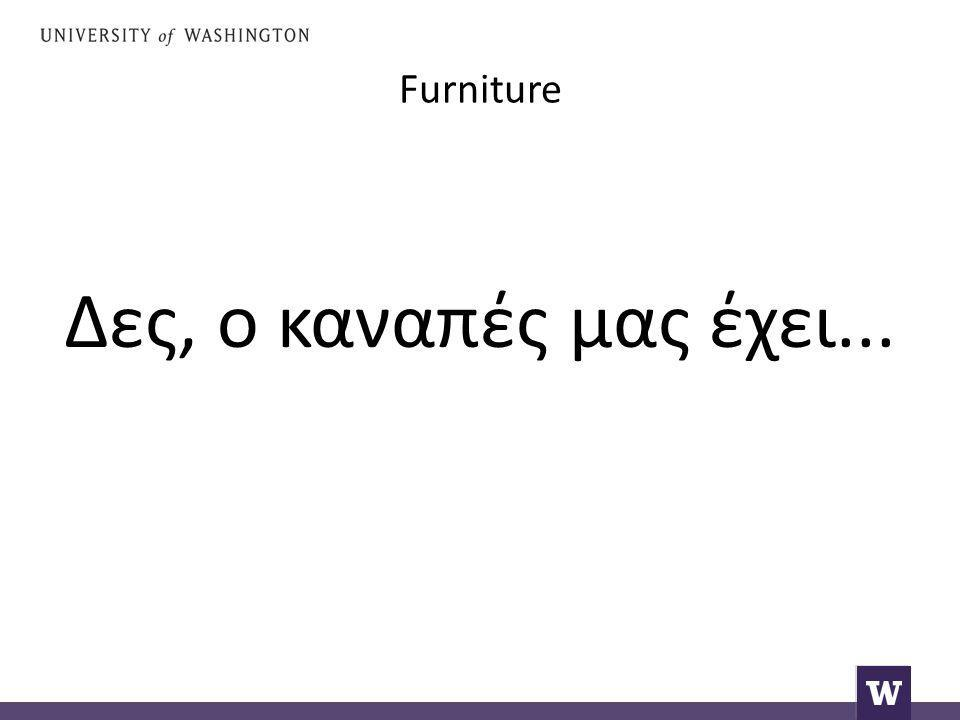 Furniture Δες, ο καναπές μας έχει...
