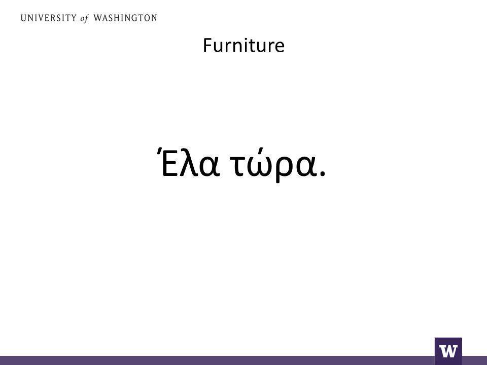 Furniture Έλα τώρα.