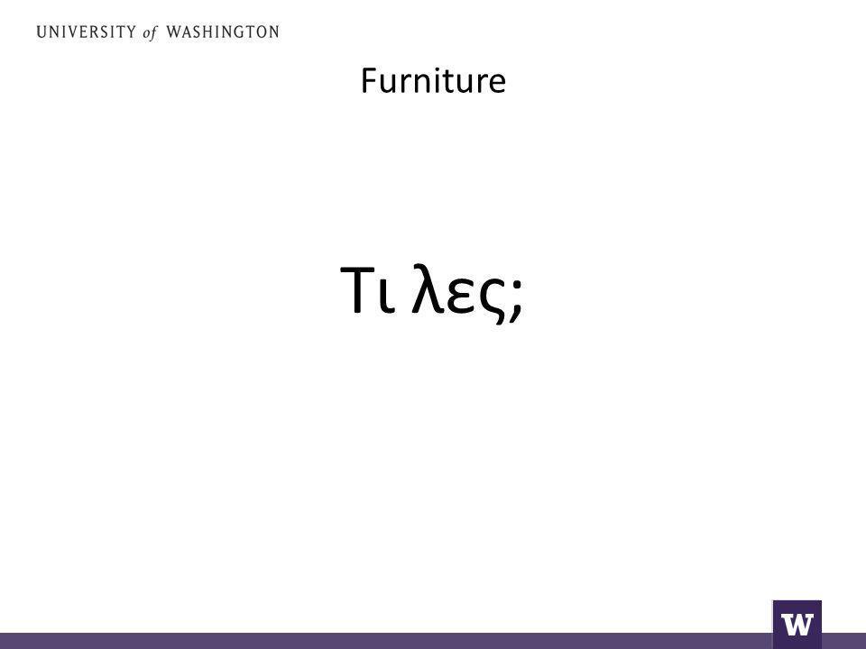 Furniture Τι λες;
