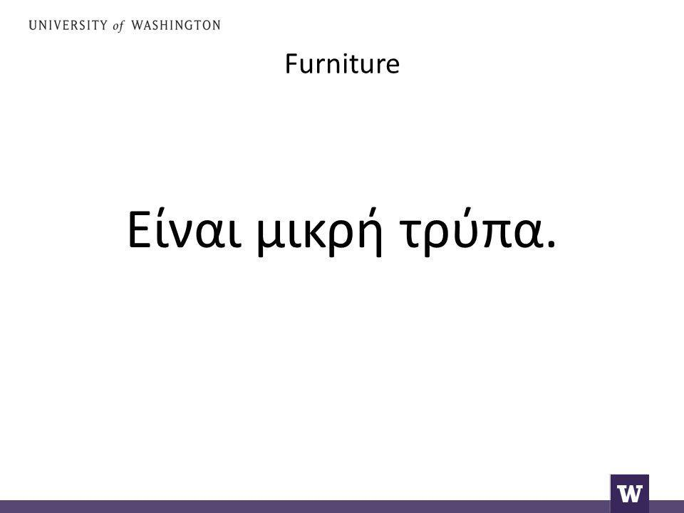 Furniture Είναι μικρή τρύπα.