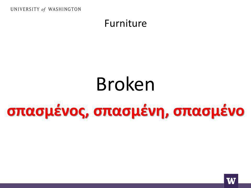 Furniture Broken σπασμένος, σπασμένη, σπασμένο