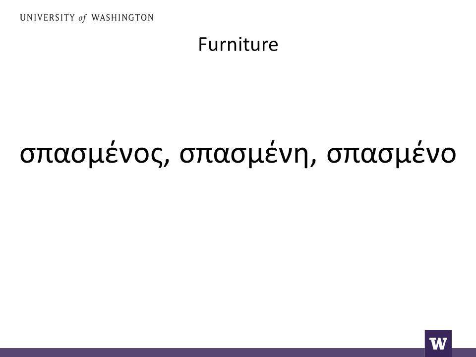 Furniture σπασμένος, σπασμένη, σπασμένο