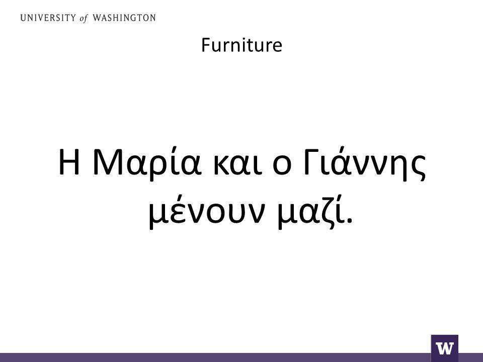Furniture Η Μαρία και ο Γιάννης μένουν μαζί.