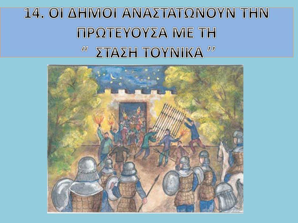 Παράθεμα: Καλόν εντάφιον η βασιλεία Ο Ιουστινιανός, λίγο πριν δώσει εντολή στους στρατηγούς να χτυπήσουν τους στασιαστές, είχε αποφασίσει να εγκαταλείψει το θρόνο και να φύγει.