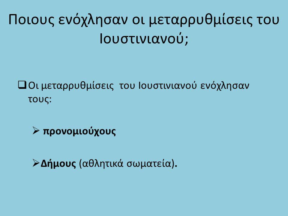 Ποιους ενόχλησαν οι μεταρρυθμίσεις του Ιουστινιανού;  Οι μεταρρυθμίσεις του Ιουστινιανού ενόχλησαν τους:  προνομιούχους  Δήμους (αθλητικά σωματεία)