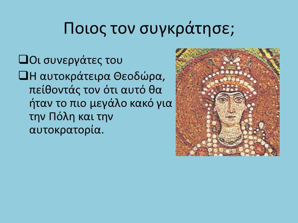 Ποιος τον συγκράτησε;  Oι συνεργάτες του  H αυτοκράτειρα Θεοδώρα, πείθοντάς τον ότι αυτό θα ήταν το πιο μεγάλο κακό για την Πόλη και την αυτοκρατορί