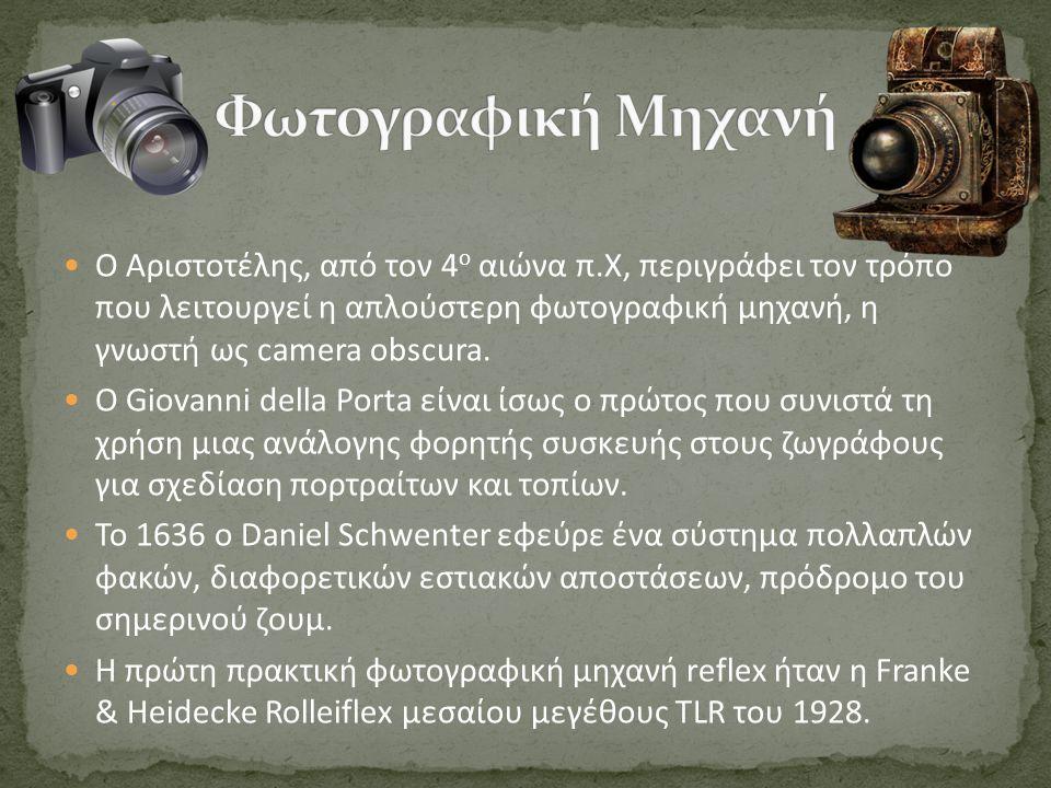 Ο Αριστοτέλης, από τον 4 ο αιώνα π.Χ, περιγράφει τον τρόπο που λειτουργεί η απλούστερη φωτογραφική μηχανή, η γνωστή ως camera obscura. Ο Giovanni dell