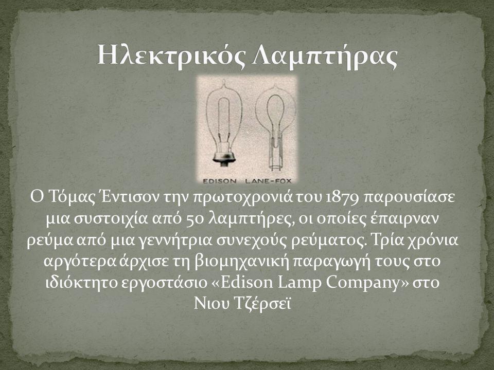 Ο Τόμας Έντισον την πρωτοχρονιά του 1879 παρουσίασε μια συστοιχία από 50 λαμπτήρες, οι οποίες έπαιρναν ρεύμα από μια γεννήτρια συνεχούς ρεύματος. Τρία