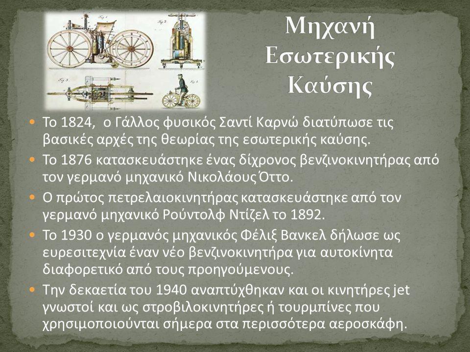 Το 1824, ο Γάλλος φυσικός Σαντί Καρνώ διατύπωσε τις βασικές αρχές της θεωρίας της εσωτερικής καύσης. Το 1876 κατασκευάστηκε ένας δίχρονος βενζινοκινητ