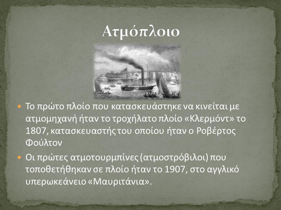 Το πρώτο πλοίο που κατασκευάστηκε να κινείται με ατμομηχανή ήταν το τροχήλατο πλοίο «Κλερμόντ» το 1807, κατασκευαστής του οποίου ήταν ο Ροβέρτος Φούλτ