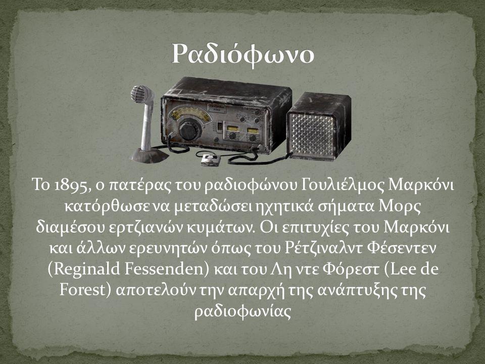 Το 1895, ο πατέρας του ραδιοφώνου Γουλιέλμος Μαρκόνι κατόρθωσε να μεταδώσει ηχητικά σήματα Μορς διαμέσου ερτζιανών κυμάτων. Οι επιτυχίες του Μαρκόνι κ