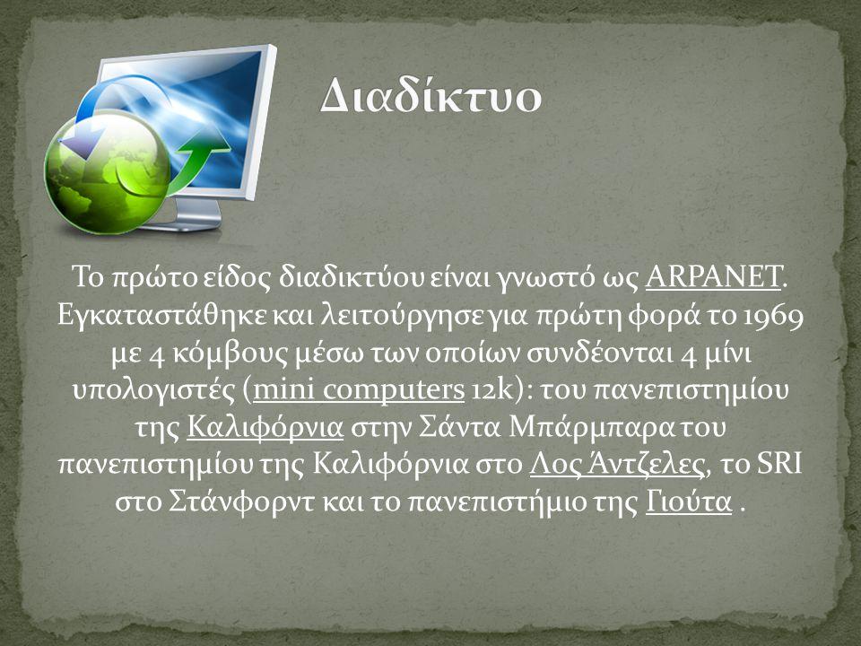 Το πρώτο είδος διαδικτύου είναι γνωστό ως ARPANET. Εγκαταστάθηκε και λειτούργησε για πρώτη φορά το 1969 με 4 κόμβους μέσω των οποίων συνδέονται 4 μίνι