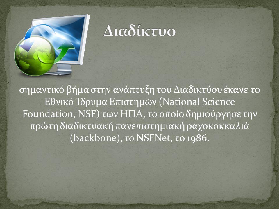 σημαντικό βήμα στην ανάπτυξη του Διαδικτύου έκανε το Εθνικό Ίδρυμα Επιστημών (National Science Foundation, NSF) των ΗΠΑ, το οποίο δημιούργησε την πρώτ