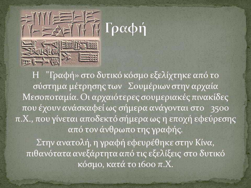 Η Γραφή» στο δυτικό κόσμο εξελίχτηκε από το σύστημα μέτρησης των Σουμέριων στην αρχαία Μεσοποταμία.