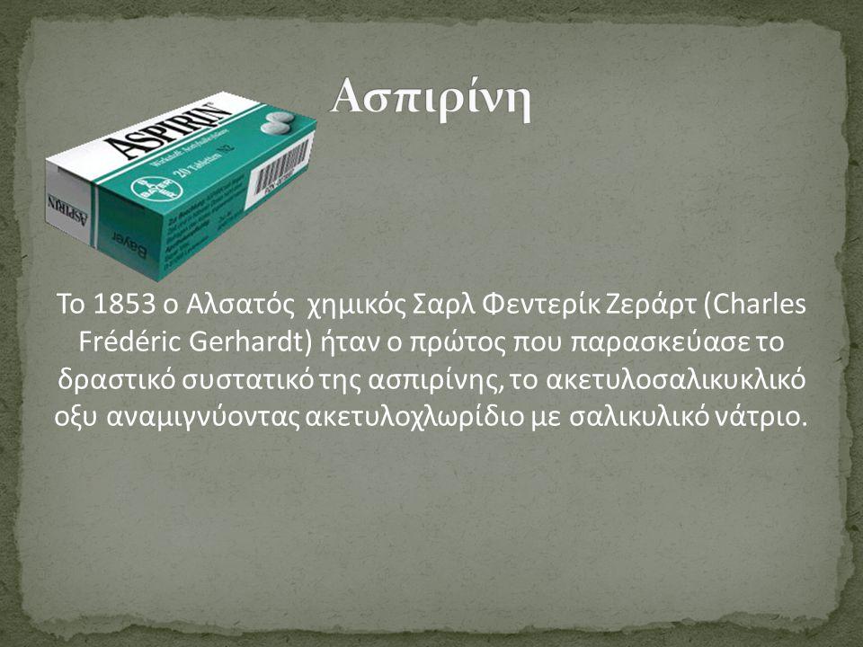 Το 1853 ο Αλσατός χημικός Σαρλ Φεντερίκ Ζεράρτ (Charles Frédéric Gerhardt) ήταν ο πρώτος που παρασκεύασε το δραστικό συστατικό της ασπιρίνης, το ακετυ
