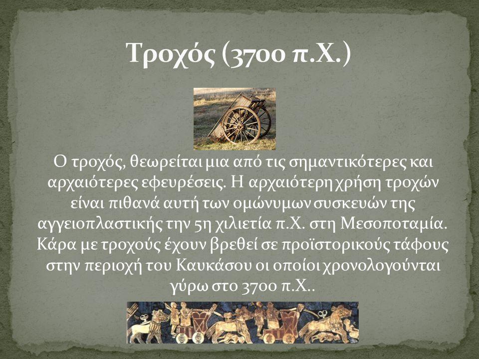 O τροχός, θεωρείται μια από τις σημαντικότερες και αρχαιότερες εφευρέσεις. Η αρχαιότερη χρήση τροχών είναι πιθανά αυτή των ομώνυμων συσκευών της αγγει