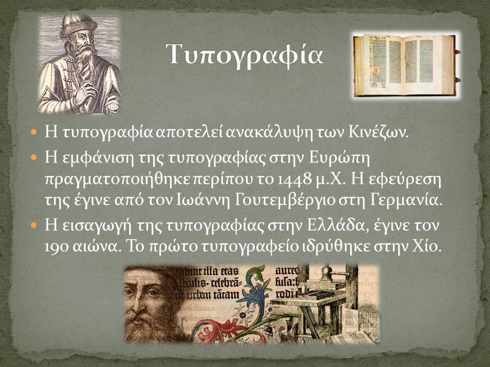 Η τυπογραφία αποτελεί ανακάλυψη των Κινέζων. Η εμφάνιση της τυπογραφίας στην Ευρώπη πραγματοποιήθηκε περίπου το 1448 μ.Χ. Η εφεύρεση της έγινε από τον