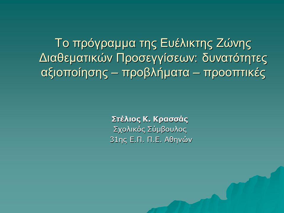Το πρόγραμμα της Ευέλικτης Ζώνης Διαθεματικών Προσεγγίσεων: δυνατότητες αξιοποίησης – προβλήματα – προοπτικές Στέλιος Κ. Κρασσάς Σχολικός Σύμβουλος 31