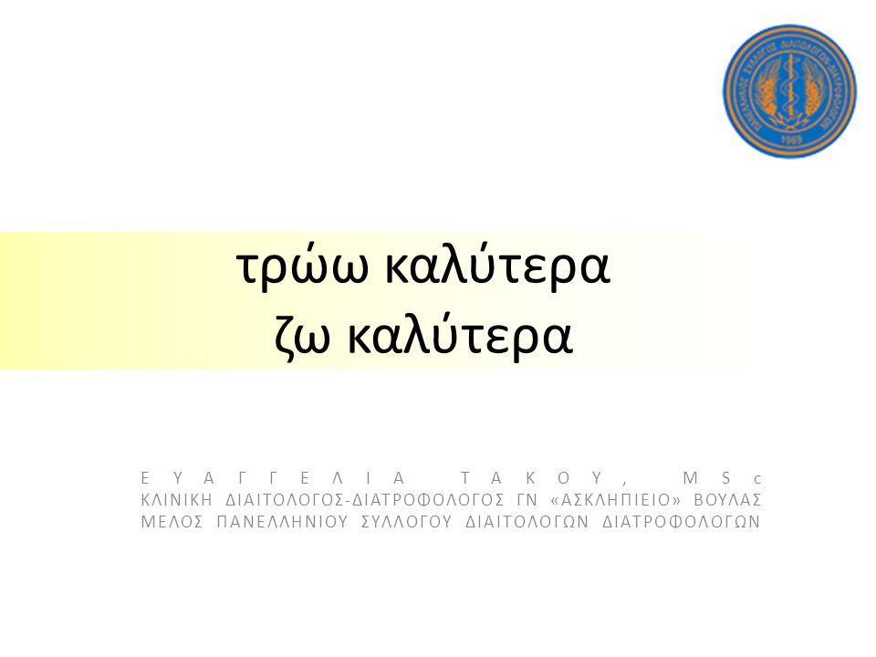 ΕΛΑΙΑ & ΓΛΥΚΑ ΚΑΤΑΝΑΛΩΣΗ ΜΕ ΣΥΝΕΣΗ (Oldways,2000) (Mednutrition,2010) ΓΑΛΑ,ΤΥΡΙ,ΓΙΑΟΥΡΤΙ
