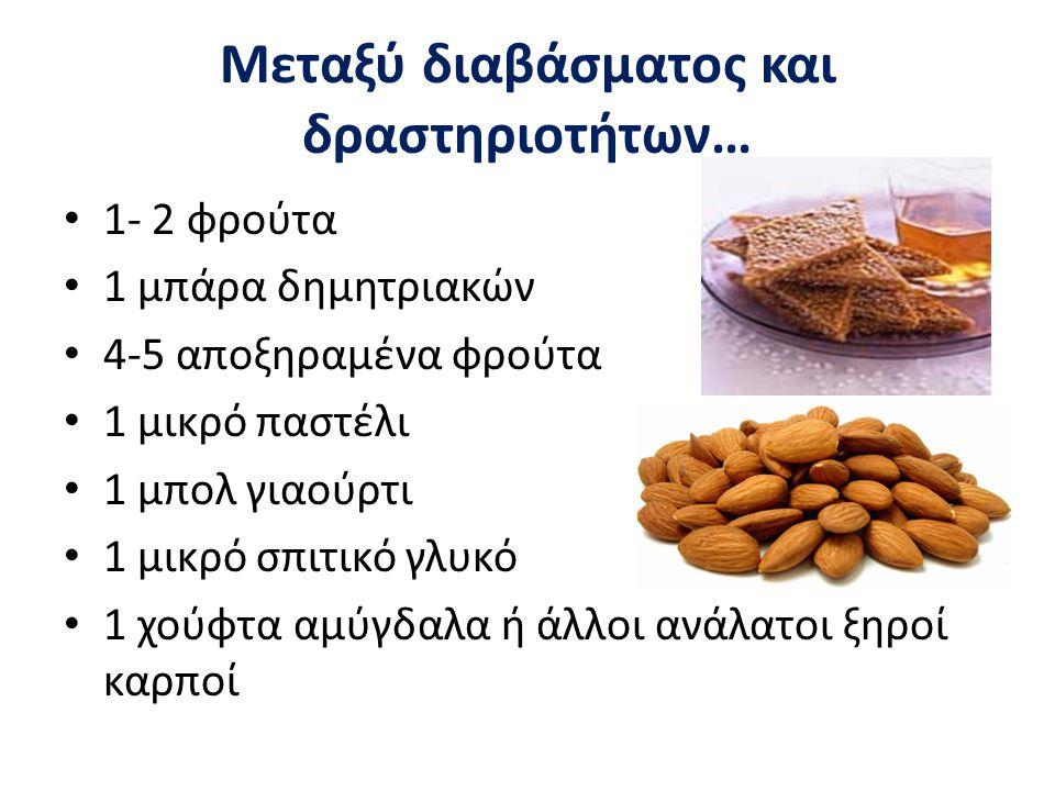Μεταξύ διαβάσματος και δραστηριοτήτων… 1- 2 φρούτα 1 μπάρα δημητριακών 4-5 αποξηραμένα φρούτα 1 μικρό παστέλι 1 μπολ γιαούρτι 1 μικρό σπιτικό γλυκό 1 χούφτα αμύγδαλα ή άλλοι ανάλατοι ξηροί καρποί