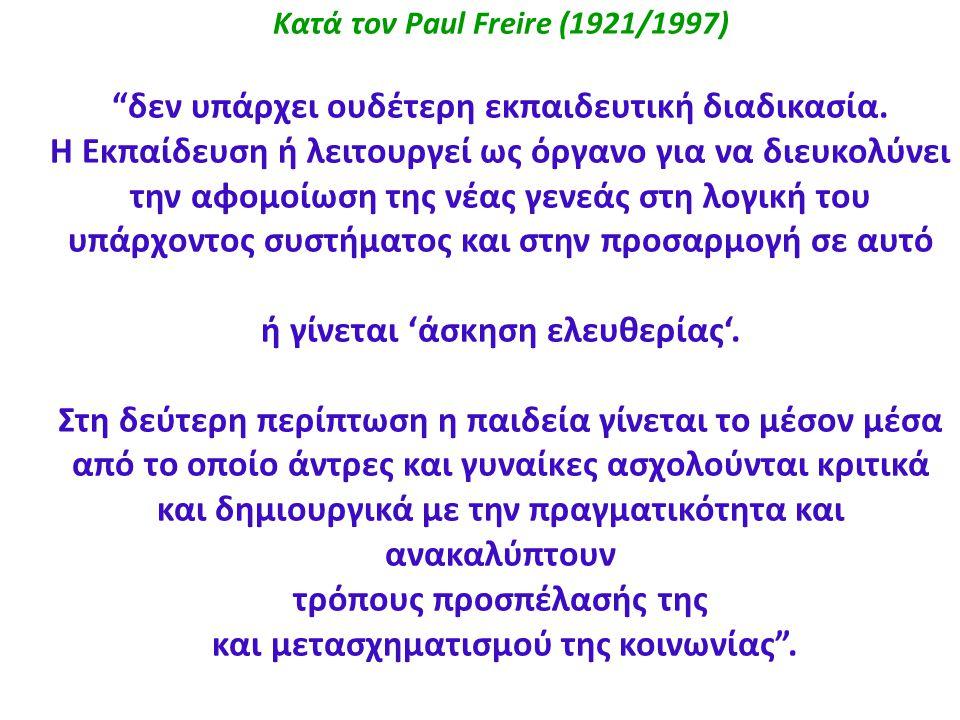 Κατά τον Paul Freire (1921/1997) δεν υπάρχει ουδέτερη εκπαιδευτική διαδικασία.