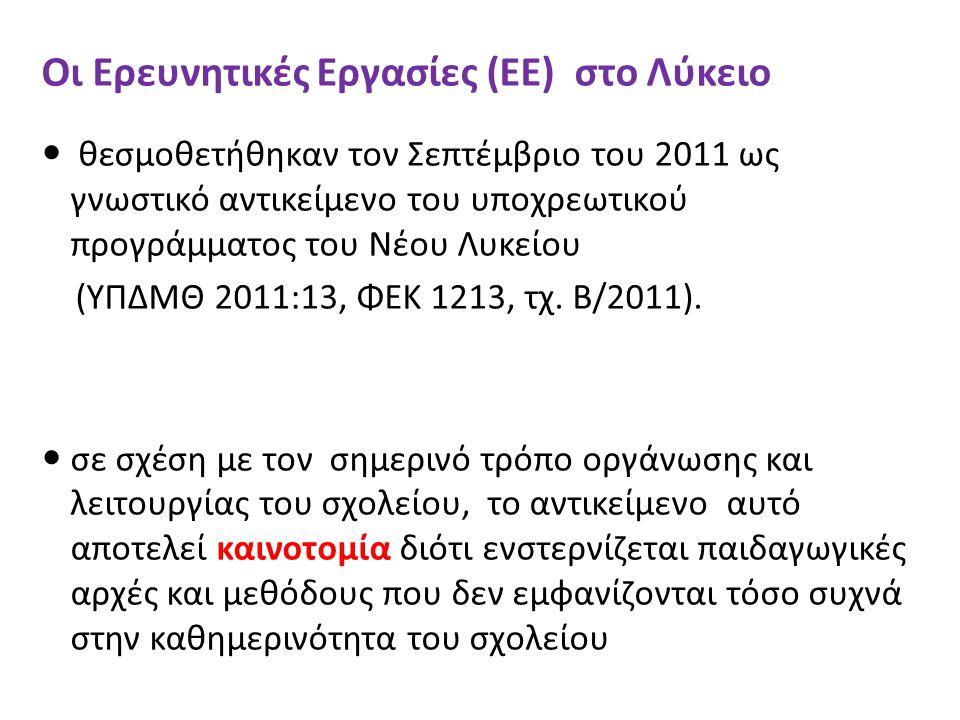 Οι Ερευνητικές Εργασίες (ΕΕ) στο Λύκειο θεσμοθετήθηκαν τον Σεπτέμβριο του 2011 ως γνωστικό αντικείμενο του υποχρεωτικού προγράμματος του Νέου Λυκείου (ΥΠΔΜΘ 2011:13, ΦΕΚ 1213, τχ.