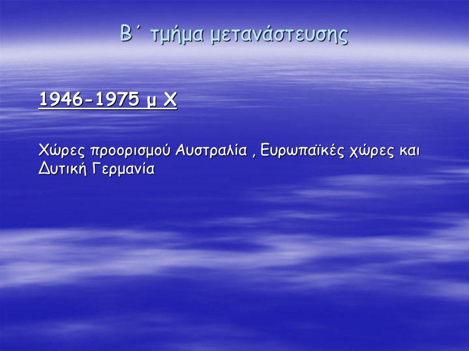 Β΄ τμήμα μετανάστευσης 1946-1975 μ Χ Χώρες προορισμού Αυστραλία, Ευρωπαϊκές χώρες και Δυτική Γερμανία