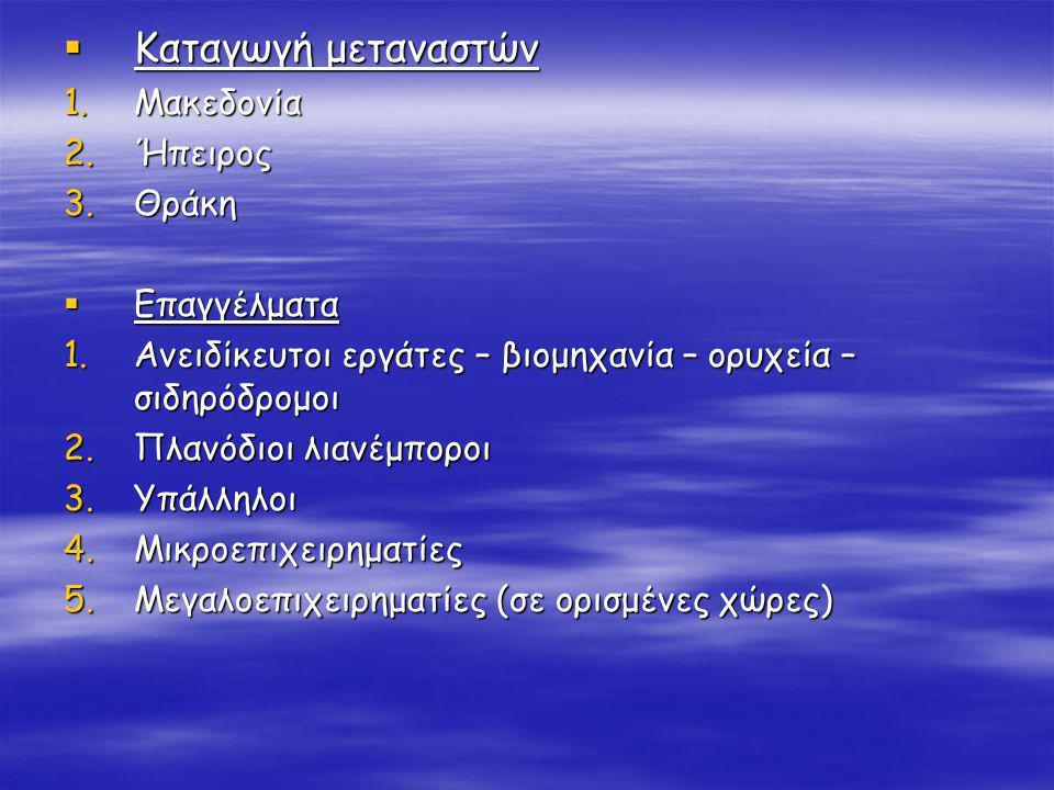  Καταγωγή μεταναστών 1.Μακεδονία 2.Ήπειρος 3.Θράκη  Επαγγέλματα 1.Ανειδίκευτοι εργάτες – βιομηχανία – ορυχεία – σιδηρόδρομοι 2.Πλανόδιοι λιανέμποροι 3.Υπάλληλοι 4.Μικροεπιχειρηματίες 5.Μεγαλοεπιχειρηματίες (σε ορισμένες χώρες)