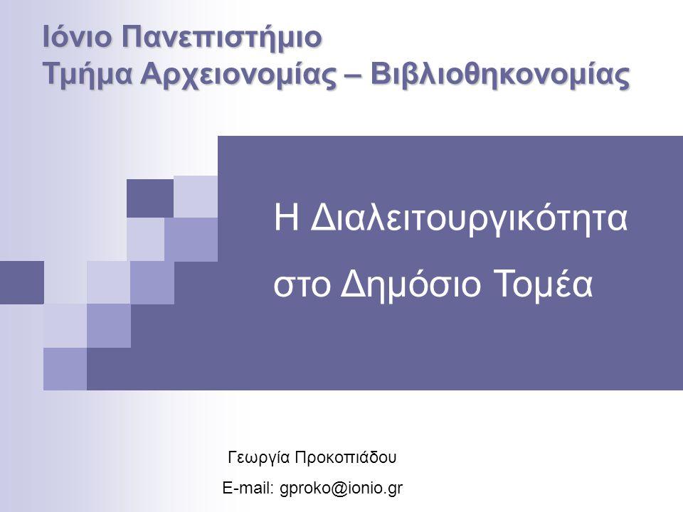 Η Διαλειτουργικότητα Γεωργία Προκοπιάδου E-mail: gproko@ionio.gr Ιόνιο Πανεπιστήμιο Τμήμα Αρχειονομίας – Βιβλιοθηκονομίας στο Δημόσιο Τομέα